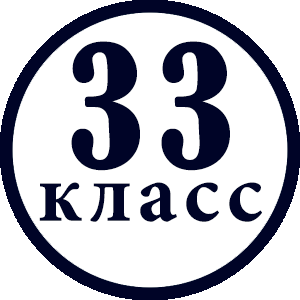 33 класс